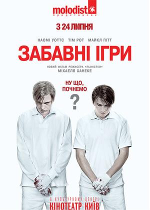 Фільм «Кумедні ігри» (2007)