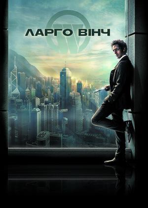 Фільм «Ларго Вінч» (2008)