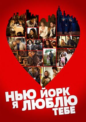 Фільм «Нью-Йорк, я люблю тебе» (2008)