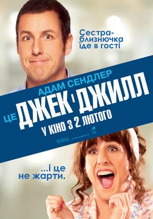 Фільм «Джек і Джилл» (2011)