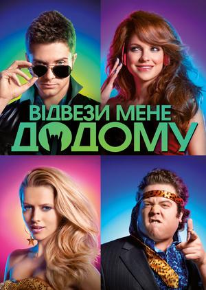 Фільм «Відвези мене додому» (2011)