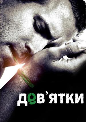 Фільм «Дев'ятки» (2006)