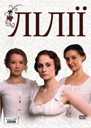 Серіал «Лілії» (2007)