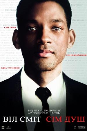 Фільм «Сім душ» (2008)