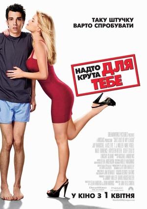 Фільм «Надто крута для тебе» (2008)