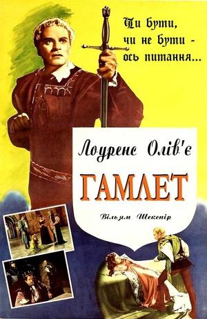 Фільм «Гамлет» (1948)
