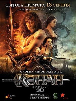 Фільм «Конан-варвар» (2011)