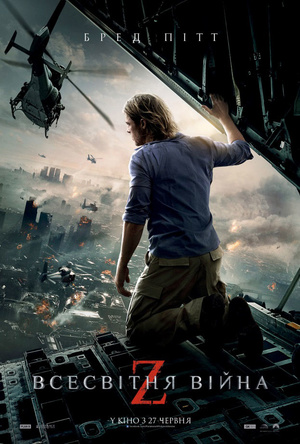Фільм «Всесвітня війна Z» (2013)
