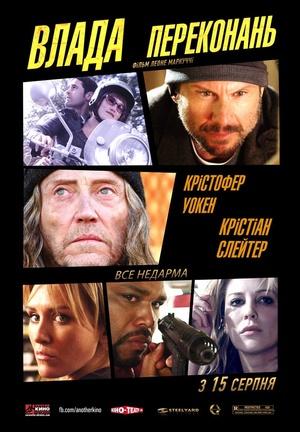 Фільм «Влада переконань» (2013)