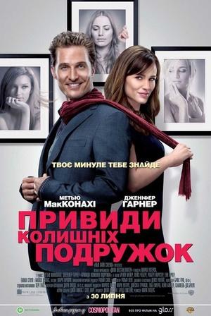 Фільм «Привиди колишніх подружок» (2009)