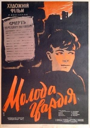 Фільм «Молода гвардія» (1948)