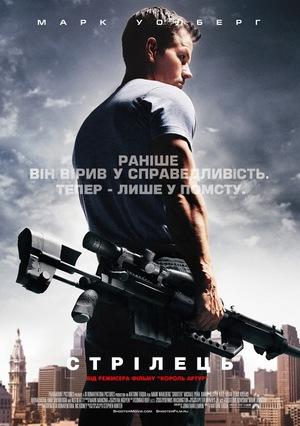 Фільм «Стрілець» (2007)