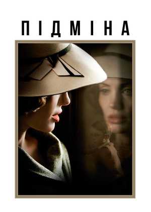 Фільм «Підміна» (2008)