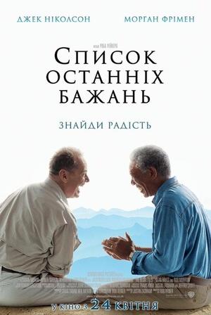 Фільм «Список останніх бажань» (2007)
