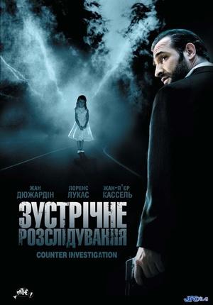 Фільм «Зустрічне розслідування» (2007)