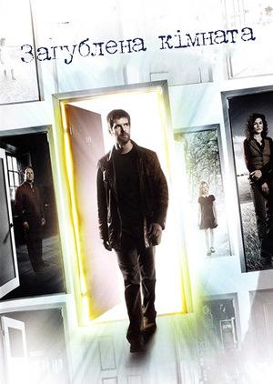Серіал «Загублена кімната» (2006)
