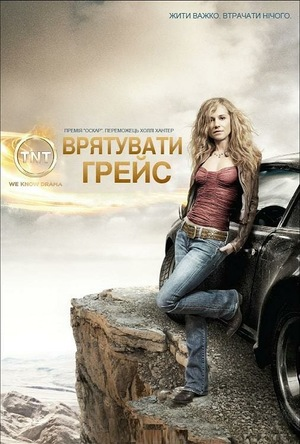 Серіал «Врятувати Грейс» (2007 – 2010)