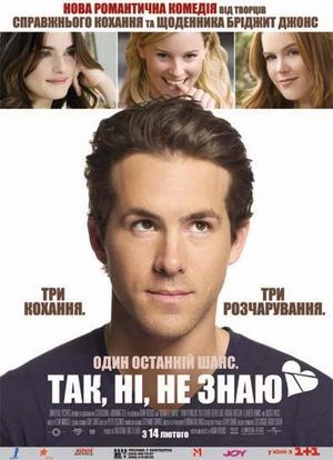 Фільм «Так, можливо» (2008)