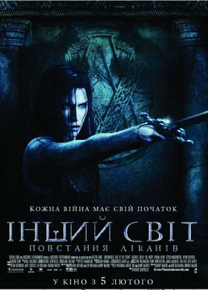 Фільм «Інший світ: Повстання ліканів» (2008)