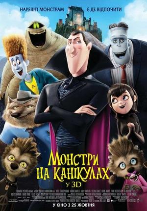 Мультфільм «Монстри на канікулах» (2012)