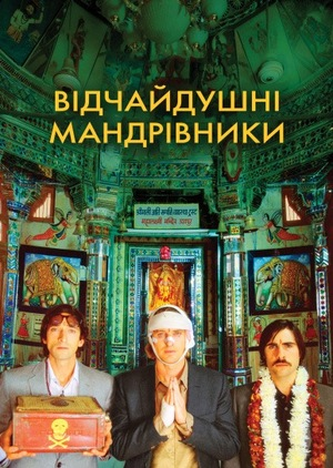 Фільм «Відчайдушні мандрівники» (2007)