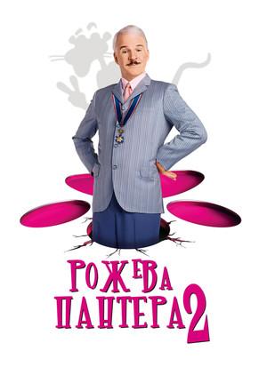 Фільм «Рожева пантера 2» (2009)
