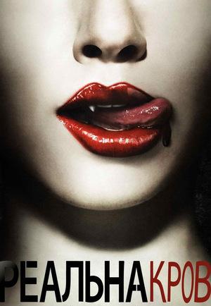Серіал «Реальна Кров» (2008 – 2014)