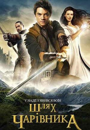 Серіал «Шлях чарівника» (2008 – 2010)
