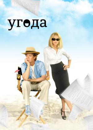 Фільм «Угода» (2007)