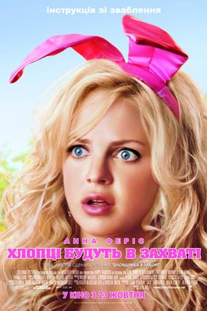 Фільм «Хлопці будуть в захваті» (2008)