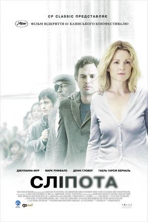 Фільм «Сліпота» (2008)