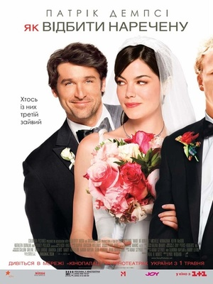 Фільм «Як відбити наречену» (2008)