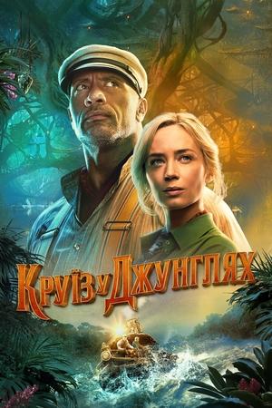 Фільм «Круїз у джунглях» (2021)