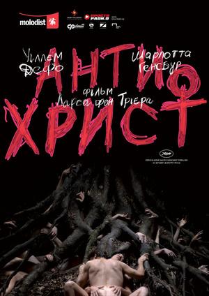 Фільм «Антихрист» (2009)