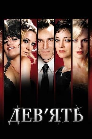 Фільм «Дев'ять» (2009)