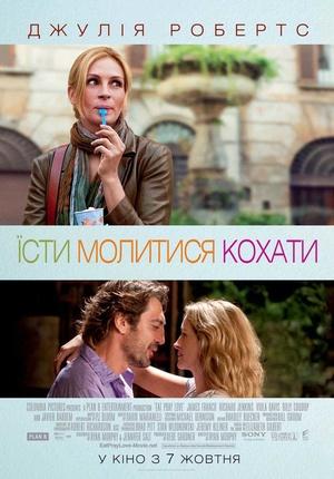 Фільм «Їсти, молитися, кохати» (2010)
