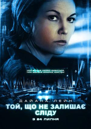 Фільм «Той, що не залишає сліду» (2008)