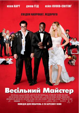 Фільм «Весільний майстер» (2015)