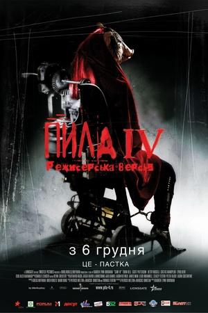 Фільм «Пила 4» (2007)