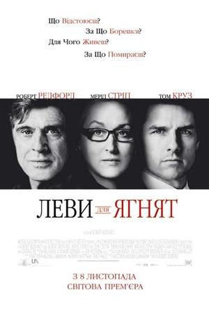 Фільм «Леви для ягнят» (2007)
