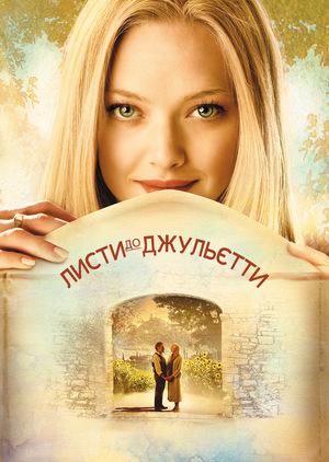 Фільм «Листи до Джульєтти» (2010)