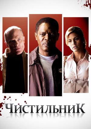 Фільм «Чистильник» (2007)