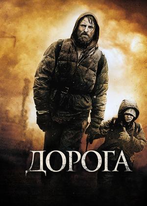 Фільм «Дорога» (2009)