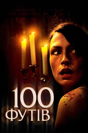 Фільм «100 футів» (2008)