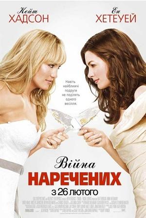 Фільм «Війна наречених» (2009)