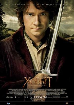Фільм «Хоббіт: Несподівана подорож» (2012)