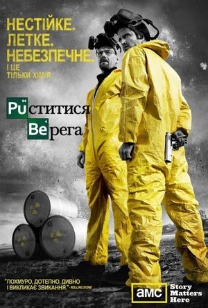 Серіал «Пуститися берега» (2008 – 2013)