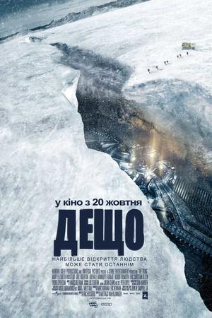 Фільм «Дещо» (2011)