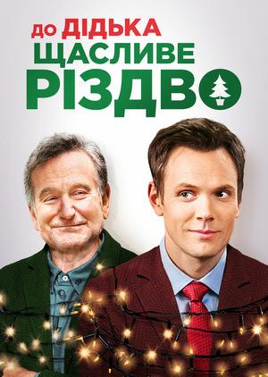 Фільм «До дідька щасливе Різдво» (2014)
