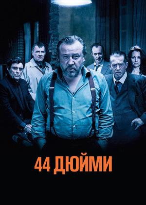 Фільм «44 дюйми» (2009)